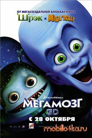 Мегамозг / Megamind (2010) MP4 / 3GP