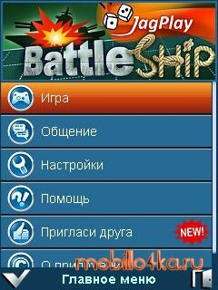 JagPlay Battleship