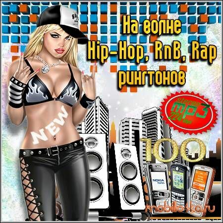 На волне Hip-Hop, RnB, Rap рингтонов (2012)